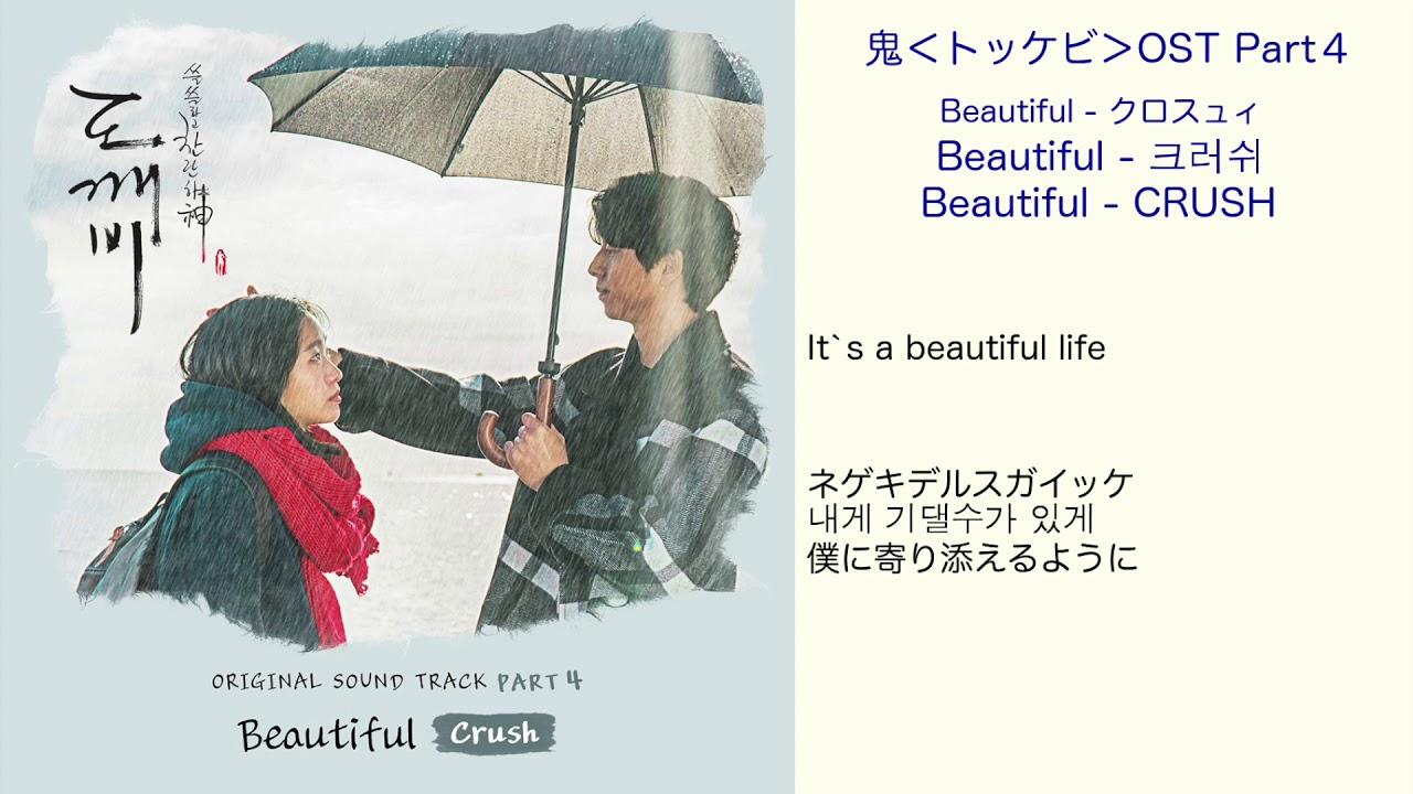 鬼 トッケビ Ost Part4 Beautiful Crush 日本語訳 ルビ付 Youtube
