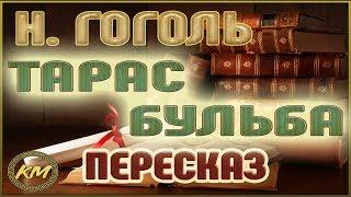 видео Запорожская Сечь - ДЛЯ ВСЕХ И ОБО ВСЕМ