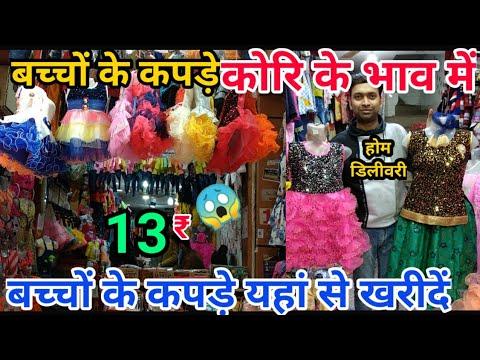 बच्चो के कपड़े ₹13 में,Stylish & cheapest kids wear wholesale market,Branded kids cloths,Baba suit