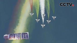 [中国新闻] 空军八一飞行表演队参加新加坡国际航展 | CCTV中文国际