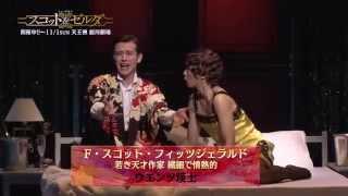 ミュージカル『スコット&ゼルダ』舞台映像PVロング 天王洲 銀河劇場、...