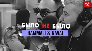 HammAli Navai Было не было