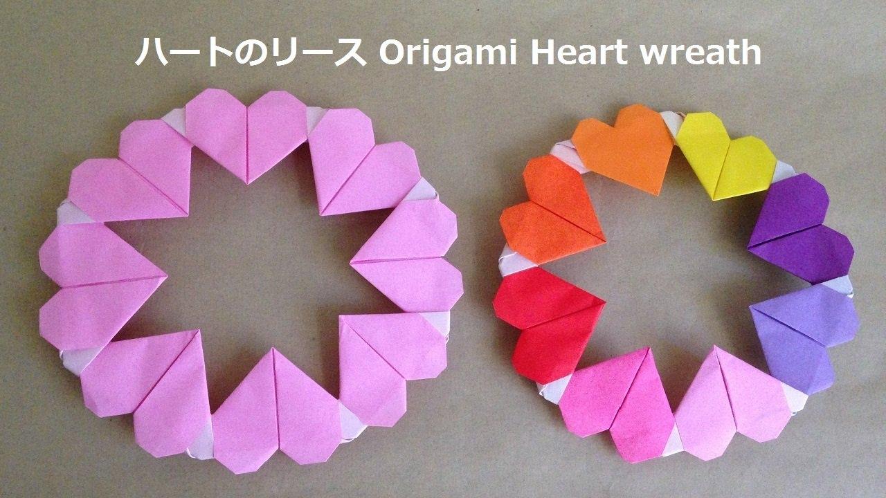 折り紙 ハートのリース 簡単な折り方niceno1origami Heart Wreath