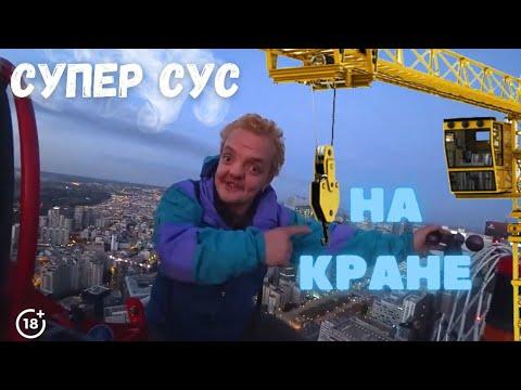Супер Сус на высоте РУФЕРЫ VLOG ● | Самый высокий кран Парижа ! СОЗДАЛИ НОВЫЙ КАНАЛ???
