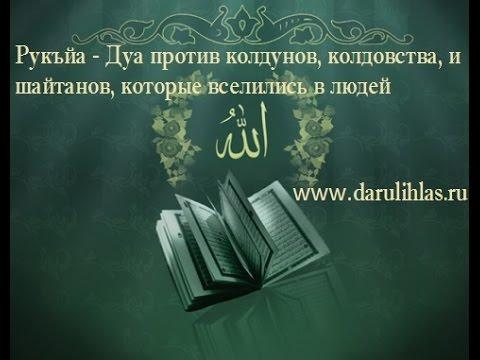 Рукъйа - Дуа против колдунов, колдовства, и шайтанов, которые вселились в людей | darulihlas.ru