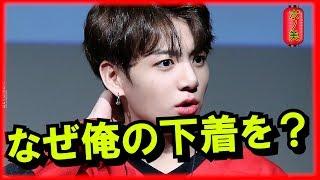 【日本語字幕】ジョングク(BTS)のオパンティーを盗むメンバーとは!?【バンタン翻訳してみた】