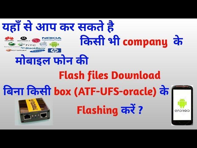 flash files