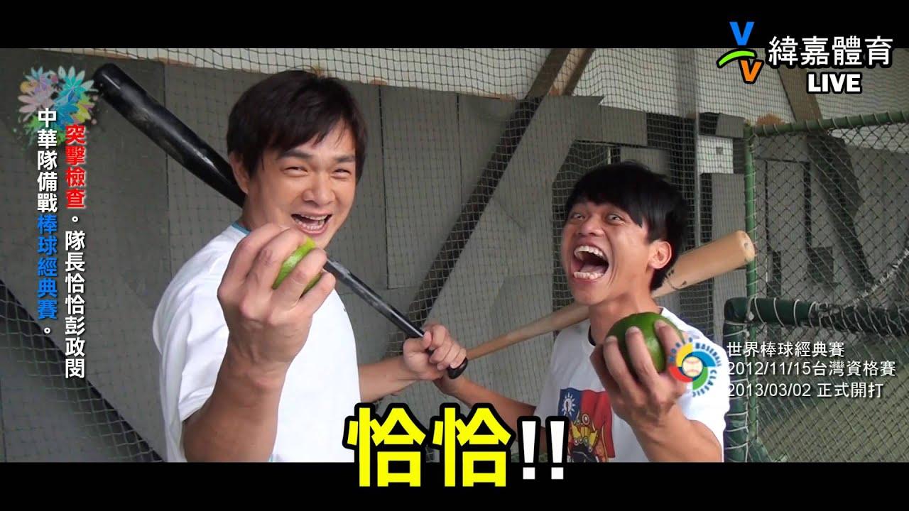 備戰2013世界棒球經典賽。突擊隊長恰恰實錄:中華隊加油!! (蔡阿嘎X彭政閔)