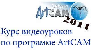 Курс обучения программе ArtCAM 2011. Урок № 3 работа с векторами 1 часть