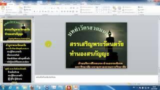2วิธีแปลงไฟล์PowerPoint2003-2007เป็นVDO
