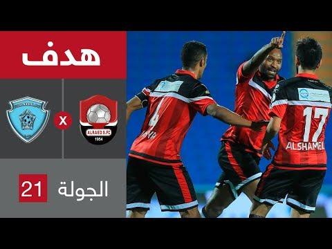 هدف الرائد الثالث ضد الباطن (محمود شيكابالا) في الجولة 21 من الدوري السعودي للمحترفين