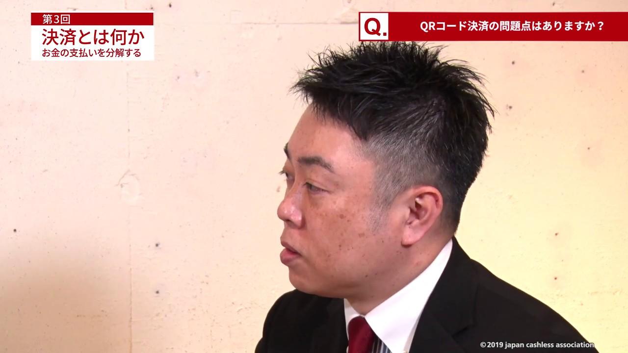 日本キャッシュレス化協会 教育プログラム 第3回:決済とは何か