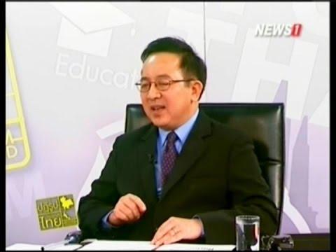ปฏิรูปประเทศไทย ช่วงที่1 ภาษีมรดก แก้ไขความเลื่อมล้ำ