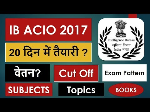 IB ACIO 2017 All Details About Exam Everything You Should Know 20 Days Plan