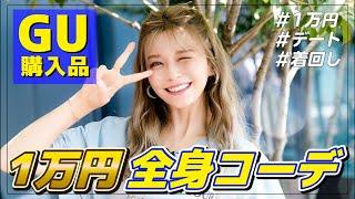 【GU】宇野実彩子(AAA)が1万円で全身コーデ【2021夏】