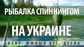 РЫБАЛКА НА СПИННИНГ В УКРАИНЕ(Рыбалка на спиннинг в Украине состоялась, известный рыболов осуществил свою давнюю мечту. Он отправился..., 2015-05-01T00:31:57.000Z)
