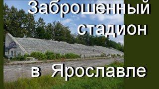 Ярославль.  Заброшенный стадион.