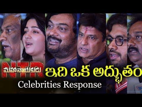 Celebrities Response After Watching NTR Mahanayakudu in Hyderabad I Nandamuri Balakrishna I Rana