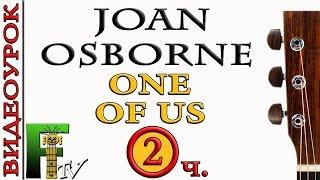 ВИДЕОУРОК (Joan Osborne) One Of Us - (FingerstyleTV) 2-я часть.