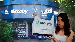 лекарства из Египта. Город Шарм-Эль-Шейх. Аптека elezaby