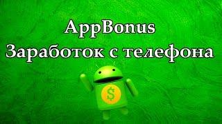 Как заработать в интернете через телефон Android/IOS