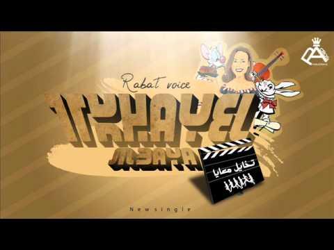 Rabat Voice ( Tkhayel M3aya ) 2012