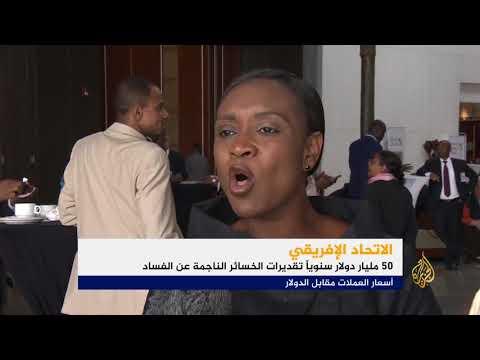 الاتحاد الأفريقي يعزز جهود مكافحة الفساد المالي  - 13:22-2018 / 4 / 18