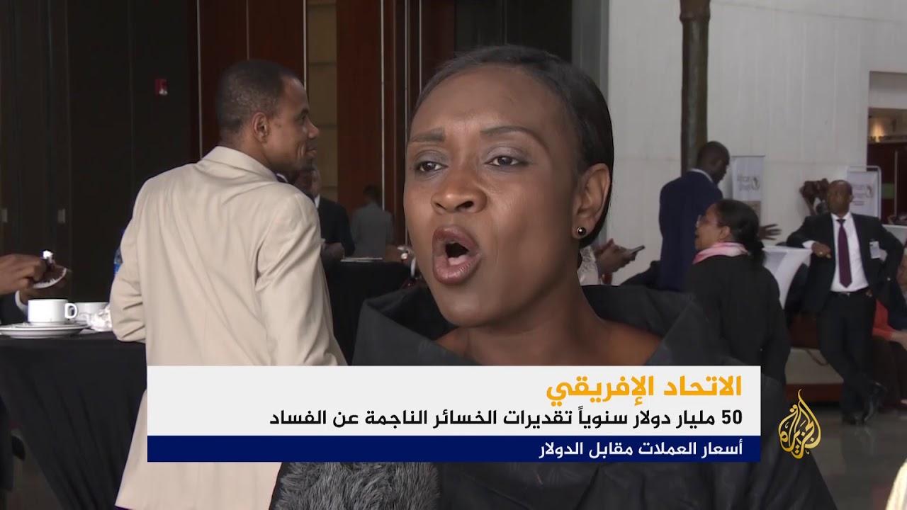 الجزيرة:الاتحاد الأفريقي يعزز جهود مكافحة الفساد المالي