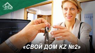Свой Дом kz 2