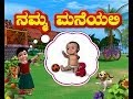 Namma Maneyali - Kannada Rhymes 3d Animated video