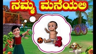 Namma Maneyali - Kannada Rhymes 3D Animated