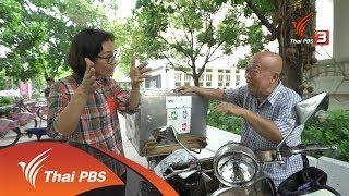 สูงวัยไทยแลนด์ : ลุงฟรุตตี พ่อค้าวัยเก๋าในตำนาน (16 มี.ค. 61)