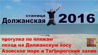 Должанская 2016 - Прогулка по пляжам к Должанской косе.(Отдых на Азовском море в станице Должанской в мае 2016. * Прогулка по пляжам. * Поход на Должанскую косу вдоль..., 2016-05-25T14:19:25.000Z)