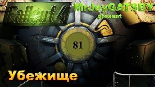 Fallout 4 Убежище 81 Шалость удалась