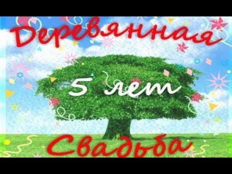 С 5-й годовщиной свадьбы - Деревянной свадьбой!!! - Простые вкусные домашние видео рецепты блюд