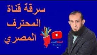 سرقة قناة المحترف المصري  مع حذف جميع الفيديوهات تابع التفاصيل