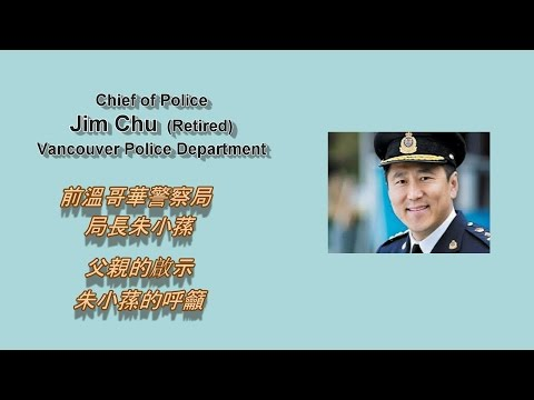 Jim Chu, Chief of Police, Vancouver Police Department VPD (retired).