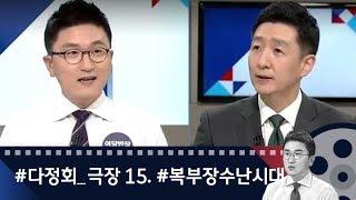 다정회_극장 15. 복부장 수난시대