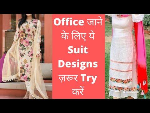 2020 में ये Trendy Suits के Design ज़रूर Try करें | Latest Salwar Suit Designs For Office Girls