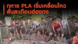 ทหาร PLA เริ่มเคลื่อนไหว สั่นสะเทือนฮ่องกง : วิเคราะห์สถานการณ์ต่างประเทศ (18 พ.ย. 62)