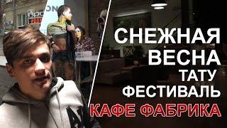 №38 ВЛОГ Харьков: снежная весна, тату фестиваль, кафе