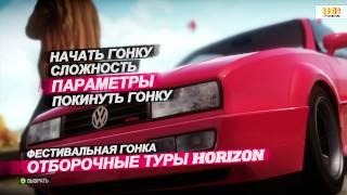 FORZA HORIZON / XBOX 360 / Gameplay / Обзор игры / HD 1080