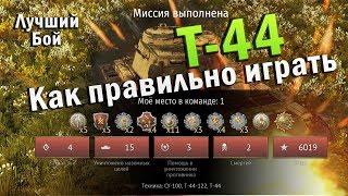 Т-44 Лучший бой War Thunder #56 | Как правильно играть