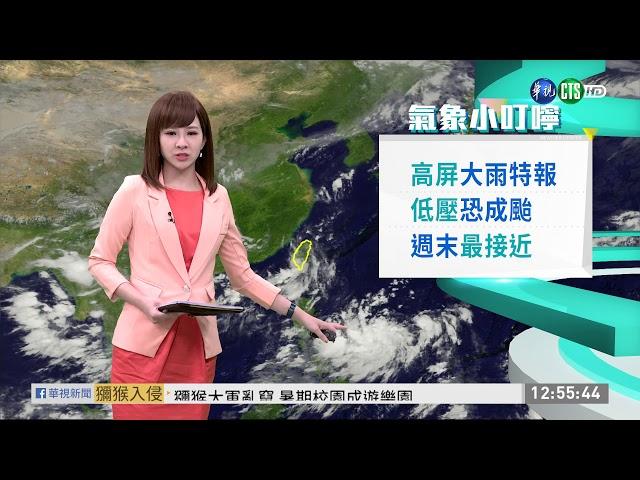 高屏大雨特報 低壓恐成颱 週末最接近 | 華視新聞 20190821