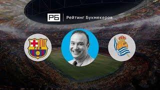Прогноз Константина Генича: «Барселона» — «Реал Сосьедад»