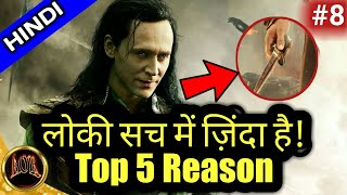 Loki in Avengers 4 | top 5 reasons explained in hindi || infinity war QNA series || changing aor