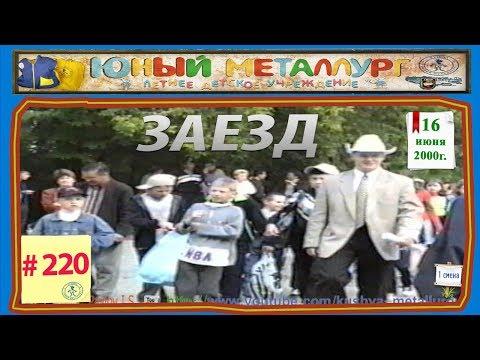 # 220   Заезд 16. 06. 2000 г.