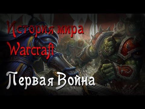 История мира Warcraft || Первая Война