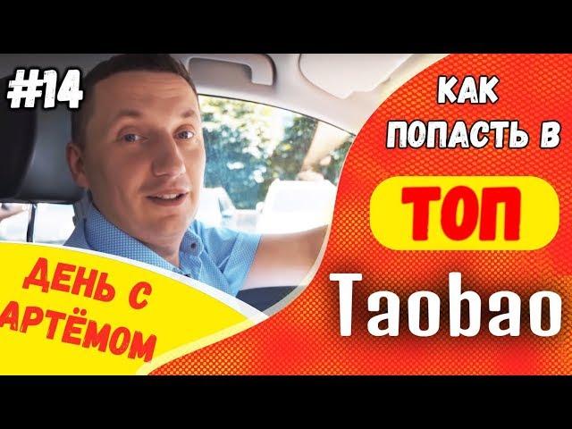 Артем Жданов: как попасть в ТОП Taobao.com   Один день с Артемом Степанчуком