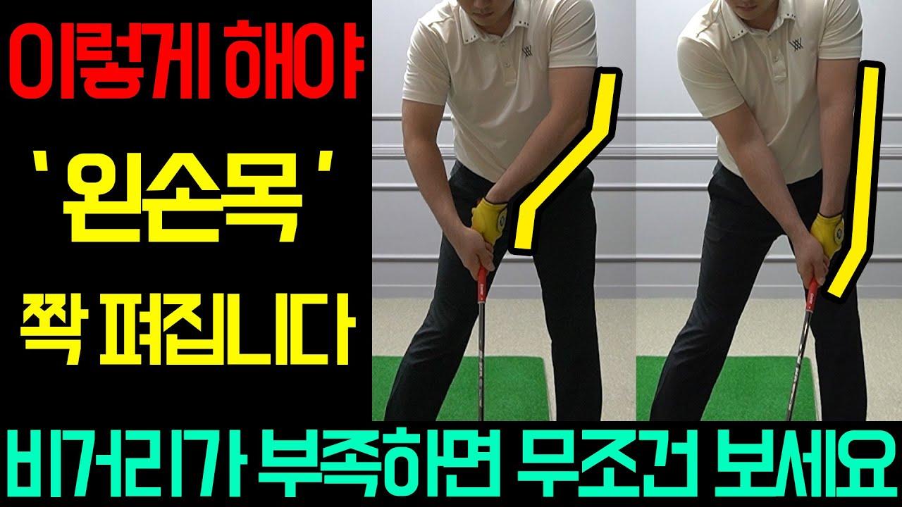 [골프레슨] 이렇게 하면 왼손목이 쫙 펴지고 비거리가 증가 합니다